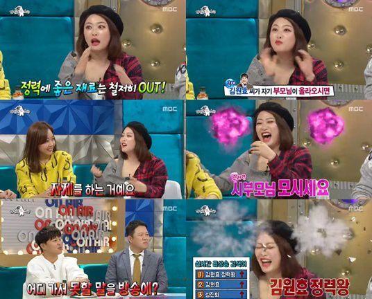 출처: MBC<라디오스타>