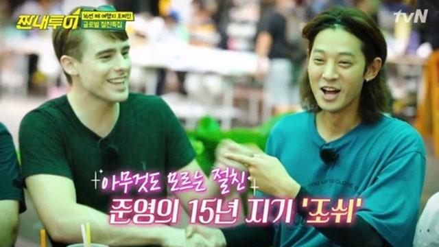 출처: tvN '짠내투어'