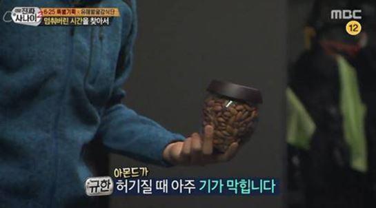 출처: MBC <진짜 사나이 시즌2>