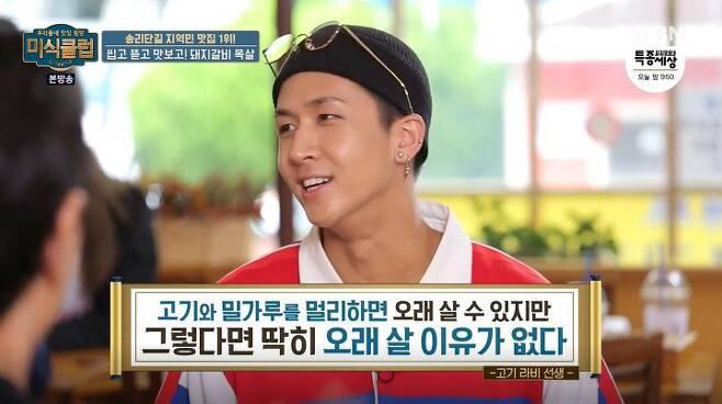 출처: MBN <미식클럽>