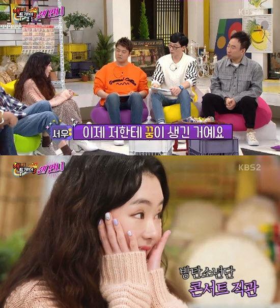 출처: KBS2 '해피투게더 3'