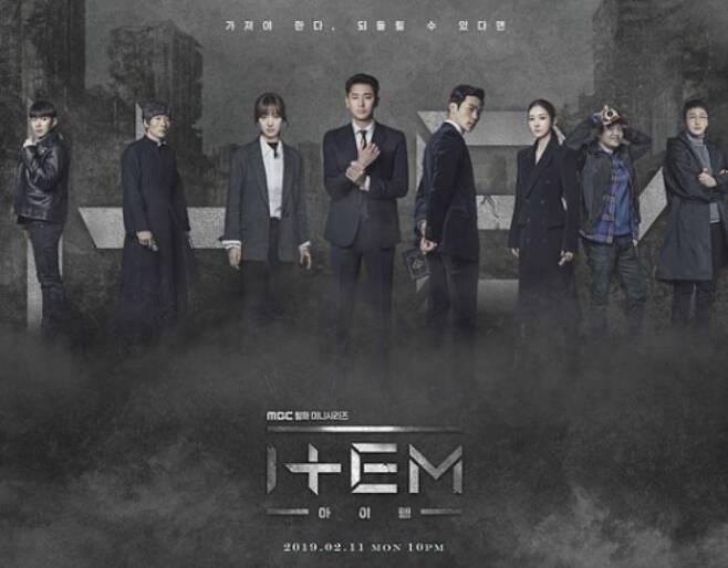 출처: MBC <아이템>