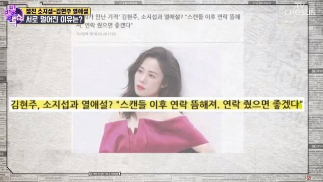 출처: TV조선 <별별톡쇼>