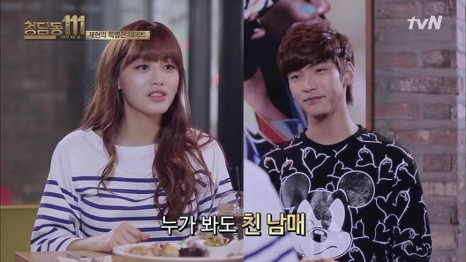 출처: tvN <청담동 111 – N.Flying 스타가 되는 길>