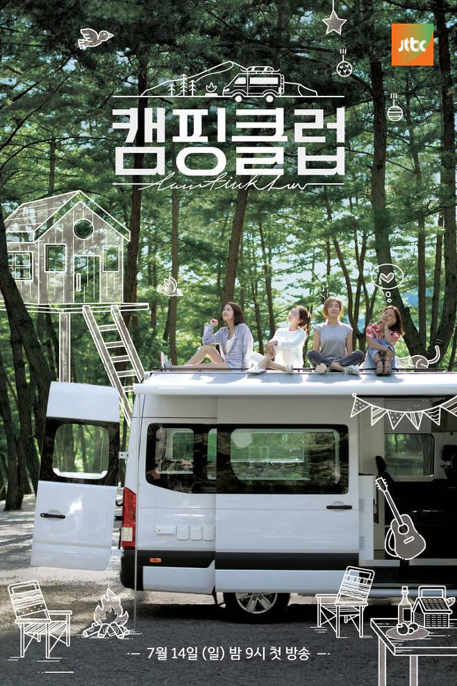 출처: JTBC 캠핑클럽 홈페이지