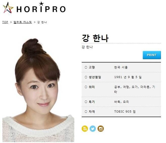 출처: 호리프로 공식 홈페이지