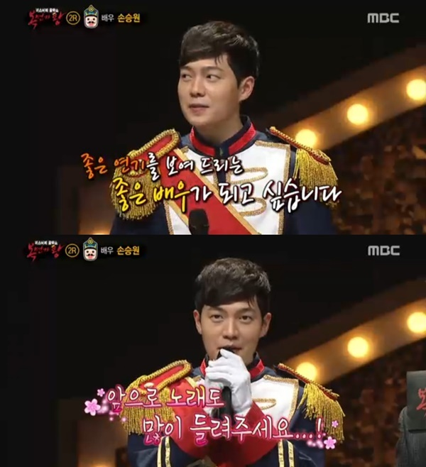출처: MBC 복면가왕