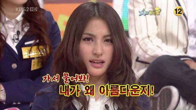 출처: KBS2 스타골든벨