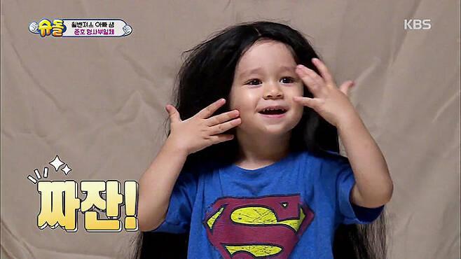 출처: KBS 슈퍼맨이 돌아왔다