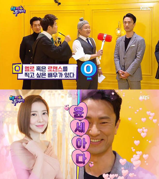 출처: KBS 해피투게더 4