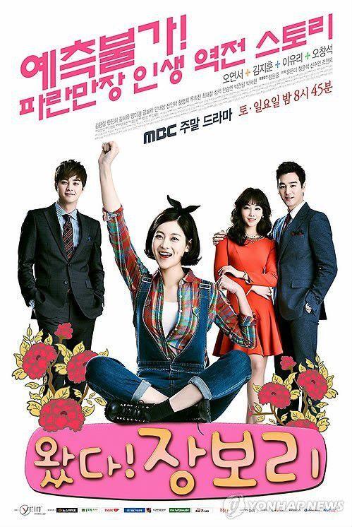 출처: MBC <왔다!장보리> 포스터