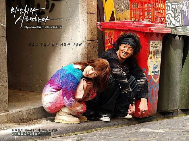 출처: KBS2 '미안하다 사랑한다' 포스터