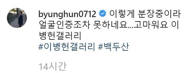 출처: 이병헌 인스타그램