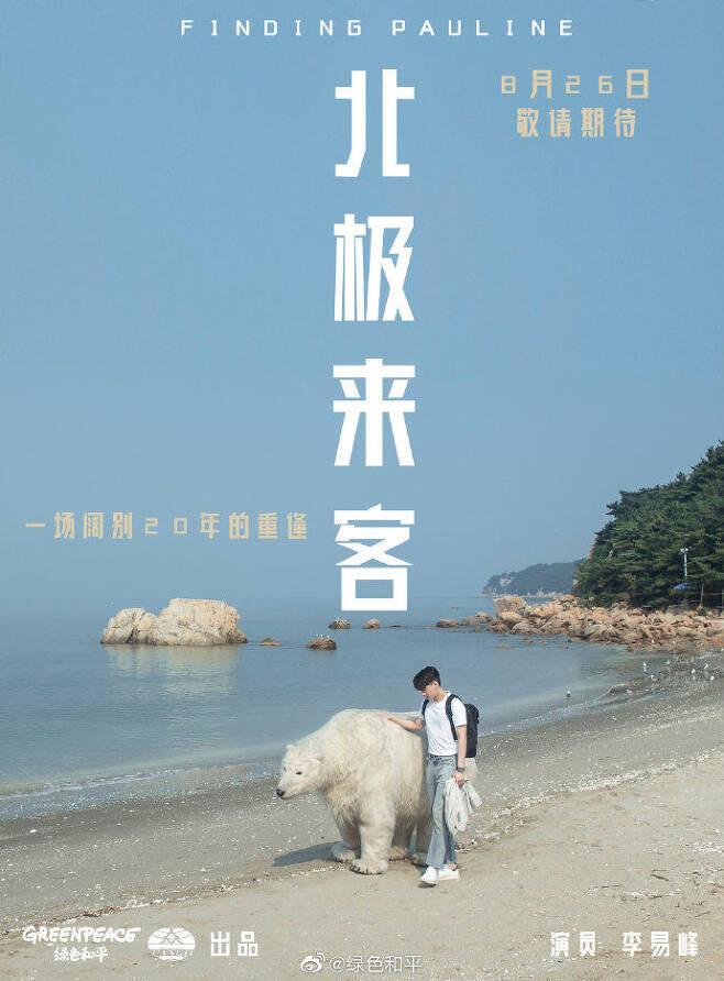 출처: 그린피스 웨이보