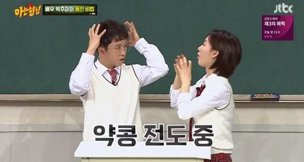 출처: JTBC 아는형님 캡쳐