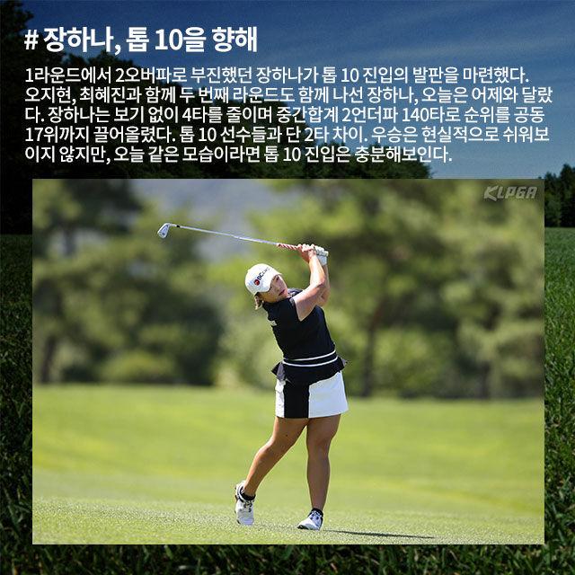 출처: KLPGA 공식 사진기자 박준석 제공
