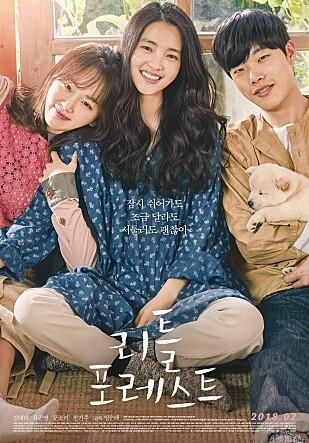 출처: 영화 <리틀 포레스트> 포스터