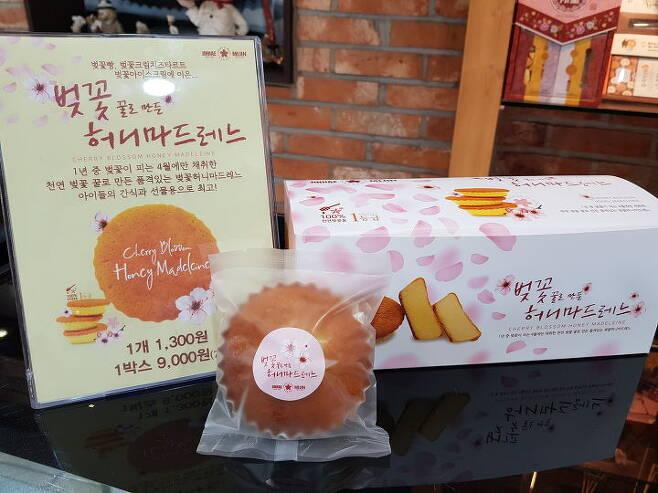 출처: 미진과자점 점주 제공