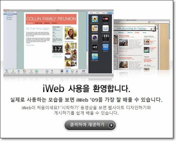 출처: 아이웹 한국어 페이지