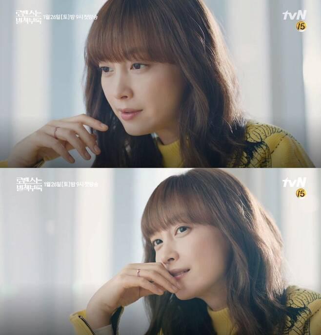 출처: tvN '로맨스는 별책부록' 티저 영상 캡처