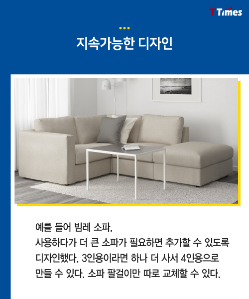 출처: Ikea
