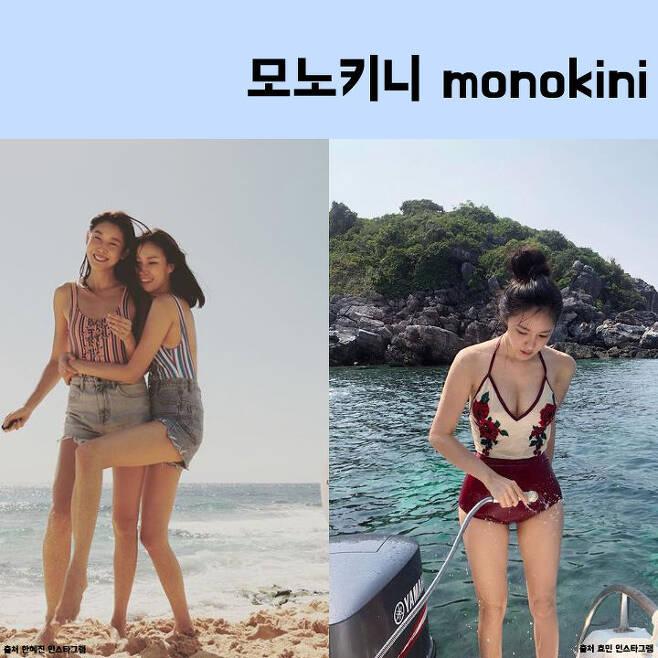 출처: 한혜진, 효민 인스타그램