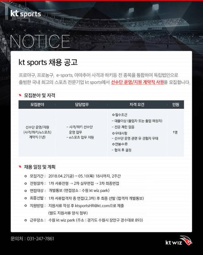 출처: ⓒ케이티스포츠 홈페이지 캡처/한겨레