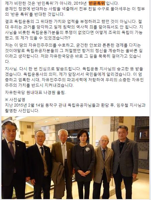 출처: ⓒ나경원 자유한국당 원내대표 페이스북 캡처