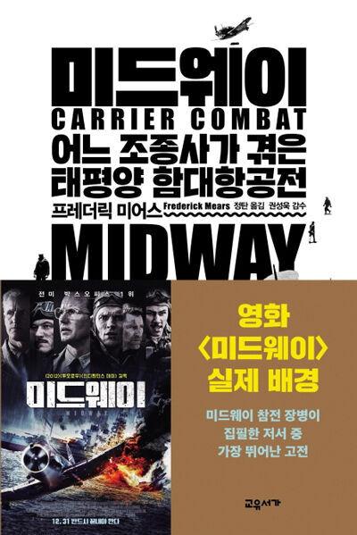 출처: 책 <미드웨이 : 어느 조종사가 겪은 태평양 함대항공전> 사진 ⓒ 고유서가