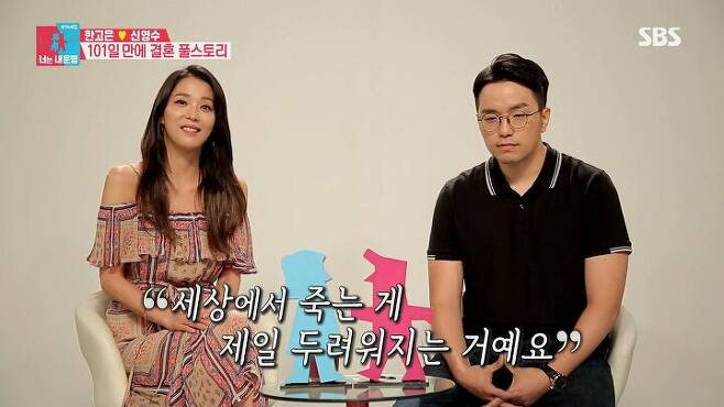 출처: SBS <동상이몽2 – 너는 내 운명>
