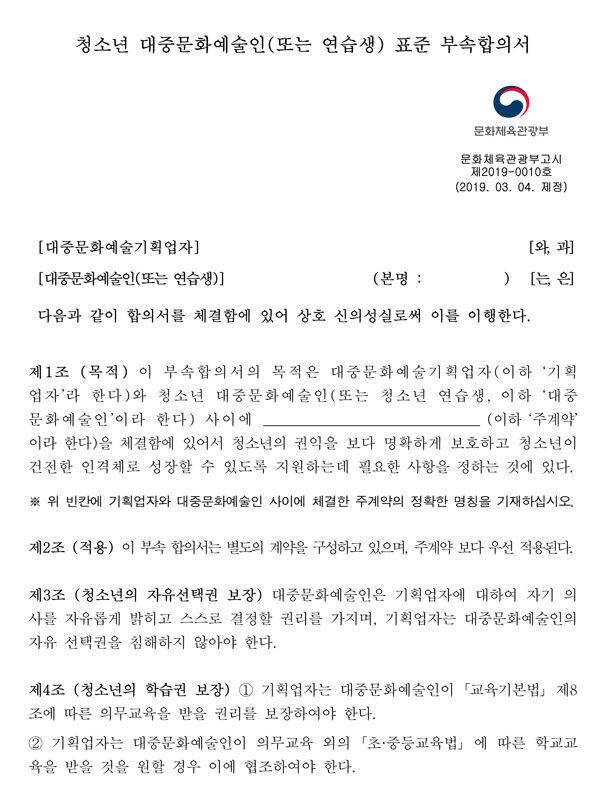 출처: KOCCA 한국콘텐츠진흥원 대중문화예술 종합정보시스템 홈페이지
