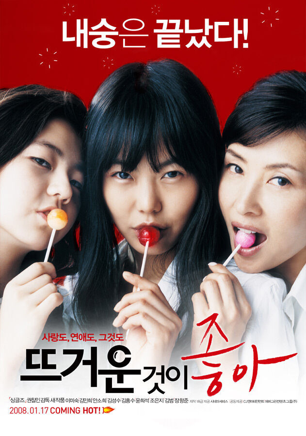 출처: 영화 '뜨거운 것이 좋아' 포스터