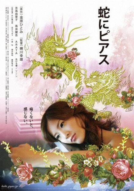 출처: 사진=영화 '뱀에게 피어싱' 홈페이지