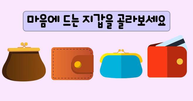 출처: *낭비벽* 마음에 드는 지갑을 골라보세요~!