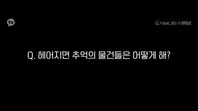 출처: 카카오TV <도시남녀의 사랑법> 캡쳐