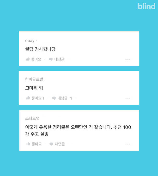 """출처: [원문] """"[초년생 재테크] 피가 되고 살이 되는 조언들"""""""