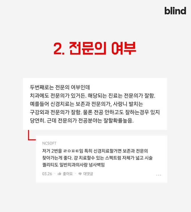 """출처: [블라인드] """"치과 고를 때 의사 약력 정확히 보는 법 알려줄게"""""""