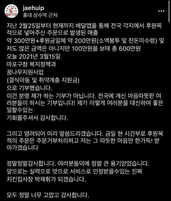 출처: (박재휘 점주 인스타그램 갈무리)