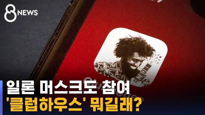 출처: SBS '8 뉴스'