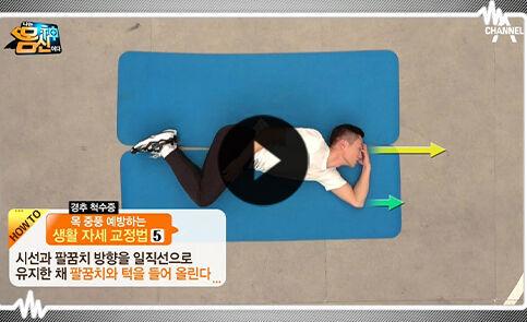 출처: 몸신의 경추 척수증 예방 솔루션 '생활 자세 교정법'