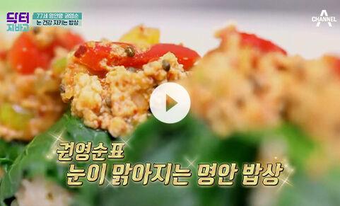 출처: 77세 명안왕의 눈 건강 지키는 밥상 공개!