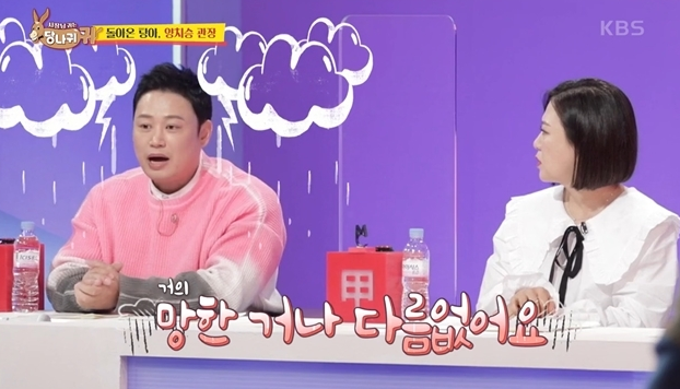 출처: KBS '사장님 귀는 당나귀 귀' 방송 화면 캡처