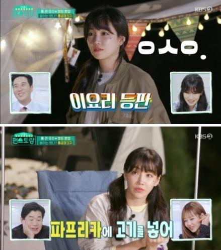 출처: KBS 신상출시 편스토랑