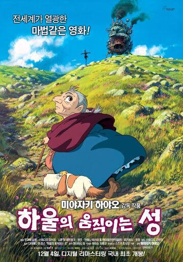출처: <하울의 움직이는 성> 포스터