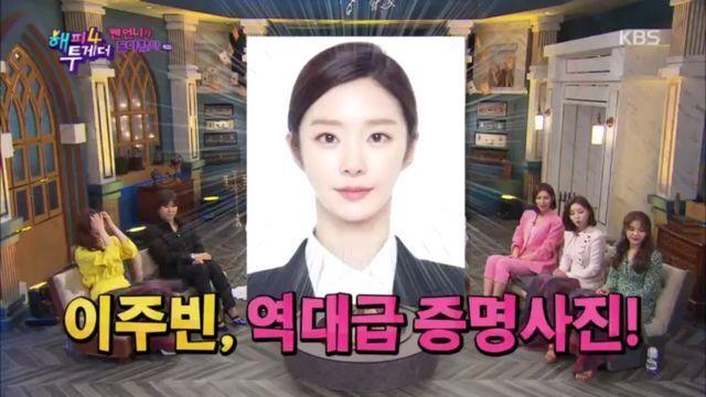 출처: KBS2 '해피투게더4'