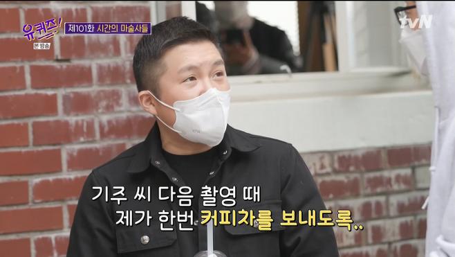 출처: tvN '유 퀴즈 온 더 블럭'