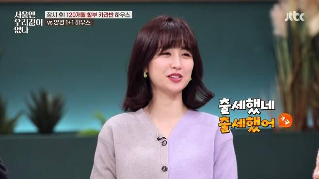 출처: JTBC 서울엔 우리집이 없다