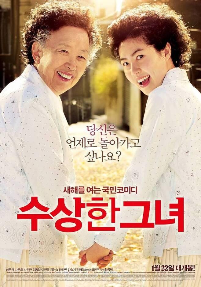 출처: 영화 '수상한 그녀' 포스터. 사진 CJ 엔터테인먼트
