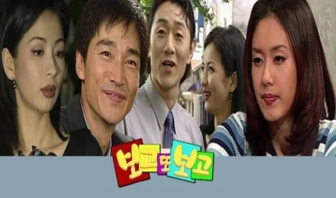 출처: MBC '보고 또 보고' 스틸
