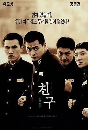 출처: '친구' 포스터